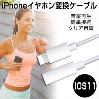 iPhone 変換ケーブル iPhone X イヤホン 変換ケーブル ios対応 イヤホン変換アダプタ イヤホンジャック 音楽再生専用 音声変換ケーブル オーディオ変換