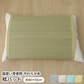い草 枕パッド やわらかめ 40×53cm ※北海道・沖縄・離島+1650円