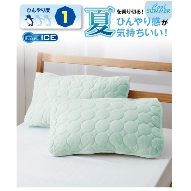 綿100% 天然素材の接触冷感 ピロー パッド 同色2枚組  43×63cm用 ニッセン