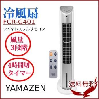 山善 冷風扇風機 静音 FCR-G401