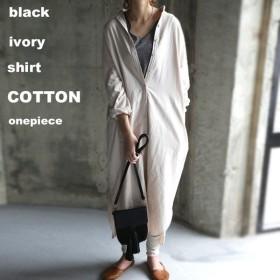 ワンピース 長袖 綿 綿100% ロング スタンドカラー コットンシャツワンピ・再販。##メール便不可