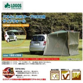 ロゴス neos パネルカーテン(200×205cm) 71808009 アウトドア 用品 キャンプ 道具