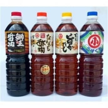【小川醸造】こだわりの鰤王醤油セット
