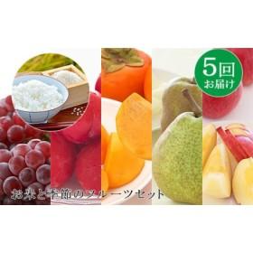 【定期便5回】お米と季節のフルーツセット