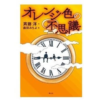 オレンジ色の不思議/斉藤洋