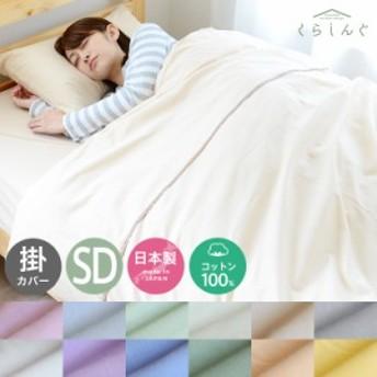 掛け布団カバー セミダブルサイズ 日本製 綿100%ナチュラルカラー12色 送料無料 150×210cm 無地 ナチュラル コットン シンプル インテ