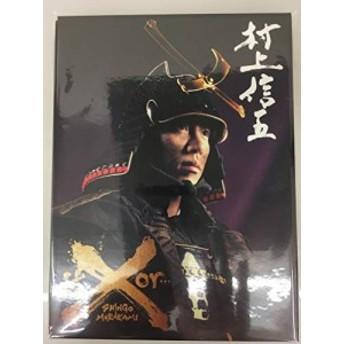 ★ 村上信五 If or … X 通販限定 DVD