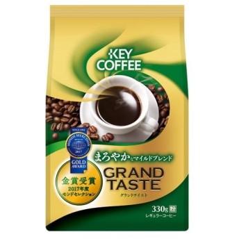 (まとめ)キーコーヒー グランドテイスト マイルドブレンド330g〔×50セット〕