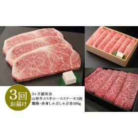【定期便3回】 山形牛メス牛ロースステーキ3枚・霜降・赤身しゃぶしゃぶ1kg
