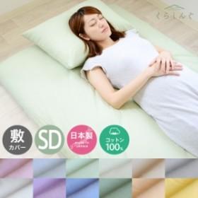 敷き布団カバー セミダブルサイズ 日本製 綿100%ナチュラルカラー12色 送料無料 125×215cm セミダブルロングサイズ 敷きカバー シーツ