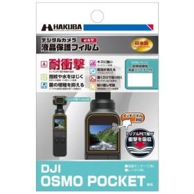 ハクバ DGFSDOP 液晶保護フィルム耐衝撃 DJI OSMO POCKET 専用 DGFS-DOP