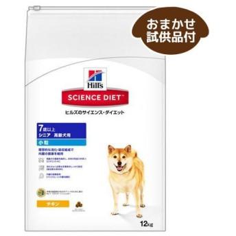 サイエンスダイエット シニア 小粒 高齢犬用 12kg 正規品 おまかせ試供品付き 沖縄別途送料