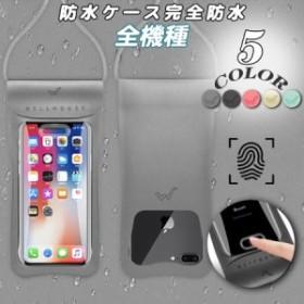 iPhone7/7plus/6S/6S plus iPhone全機種対応 防水ケース 各種スマートフォン用防水 スマホ防水カバー