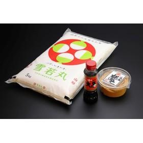 山形産米【雪若丸】と【だし醤油】と【山形味噌】のセット