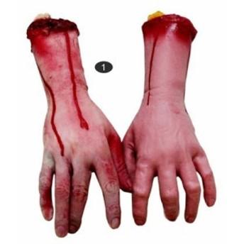 ハロウィン 失われた手足 いたずら道具 お化け屋敷の飾り 血だらけ コスプレ グッズ 小道具 ホラー 恐怖 ゾンビの手