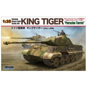 1/35 童友社 ドイツ軍 重戦車 ポルシェ砲塔 プラモデル キングタイガー