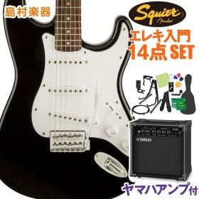 Squier スクワイヤー スクワイア Affinity Series Stratocaster Laurel Fingerboard Black エレキギター 初心者14点セット 〔ヤマハアンプ付き〕 ストラト
