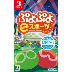 Nintendo Switch ぷよぷよeスポーツ