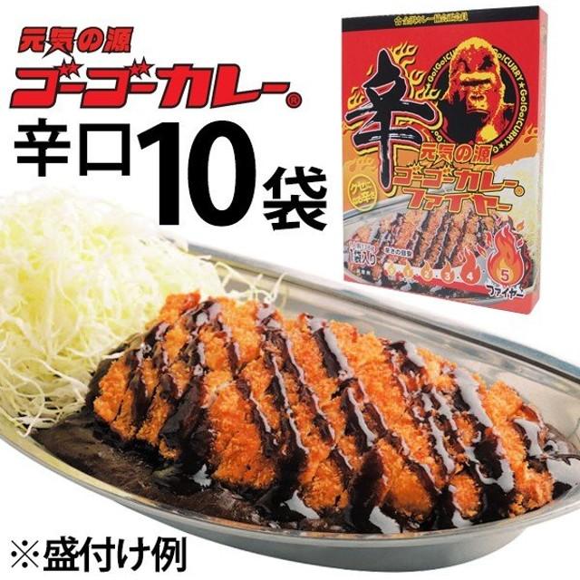 ゴーゴーカレーファイヤー 辛口 10袋 レトルト カレー ご当地 金沢 食品 ポーク