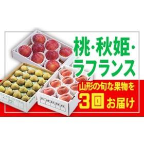 【定期便3回】♪フルーツ王国山形♪白桃+頒布会2種(8月9月11月)B