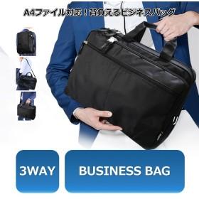 ビジネスバッグ メンズ 3WAY リュック・手提げ・ショルダー対応 薄マチ コンパクト軽量 大容量 カバン バッグA4サイズ対応 多ポケット 出張 通勤