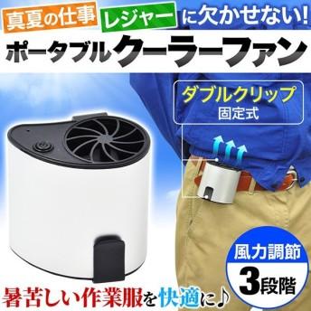 作業服 ファン USB 後付け ベルト 取り付け ポータブル クーラーファン クリップ型 風力調節 3段階 小型 扇風機 ウエスト 作業服用ファン