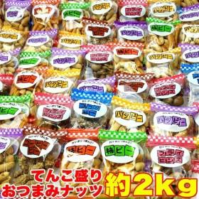 てんこ盛りおつまみナッツどっさり2kg(1kg×2)(さきいか入り!)