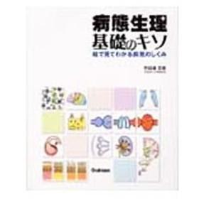病態生理・基礎のキソ/竹田津文俊