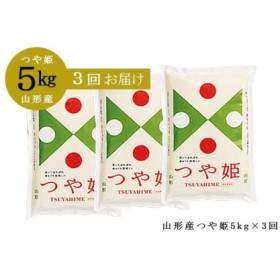 【定期便3回】山形産 つや姫 精米5kg×3回(頒布会)