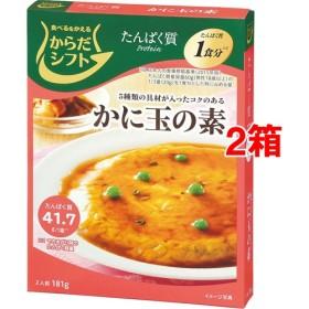 からだシフト たんぱく質 かに玉の素 (181g2箱セット)