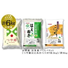 山形産 お米食べくらべセット 精米6kg