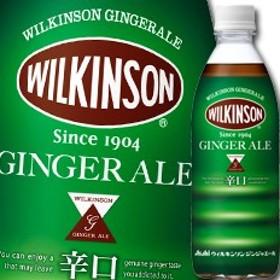 【送料無料】アサヒ ウィルキンソン ジンジャエール500ml×1ケース(全24本)【ウイルキンソン】【ジンジャーエール】