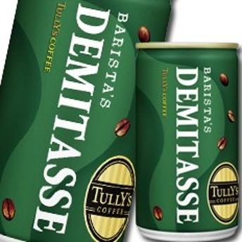 【送料無料】伊藤園 TULLY'S COFFEE BARISTA'S DEMITASSE165g缶×1ケース(全30本)