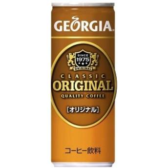 送料無料 直送 コカコーラ コカ・コーラ ジョージアオリジナル250g缶 30本入り×1ケース 新品