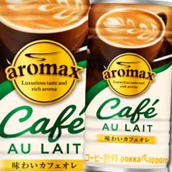 【送料無料】ポッカサッポロ アロマックス カフェオレ190g缶×1ケース(全30本)【新商品】【新発売】