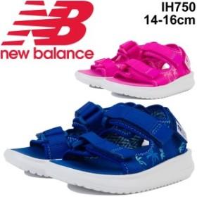 スポーツサンダル キッズ ベビー シューズ 男の子 女の子 子ども ニューバランス NewBalance 750 子供靴 14-16.0cm ストラップサンダル