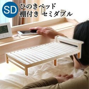 棚付 ひのきベッド すのこベッド セミダブル 高強度 7本脚 オーダーメイド 棚付き 国産 熊野古道 サイズオーダー可 檜ベッド 桧ベッド