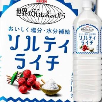 【送料無料】キリン 世界のキッチンから ソルティライチ1.5L×1ケース(全8本)