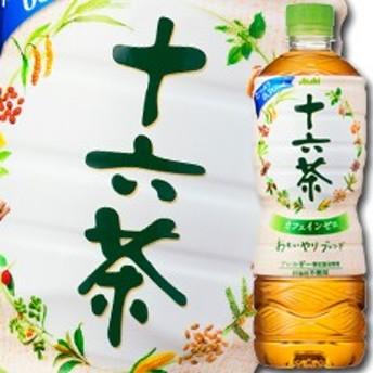 【送料無料】アサヒ 十六茶630ml×1ケース(全24本)【to】