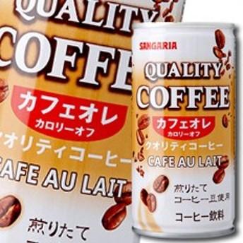 【送料無料】サンガリア クオリティコーヒーカフェオレ190g缶×1ケース(全30本)