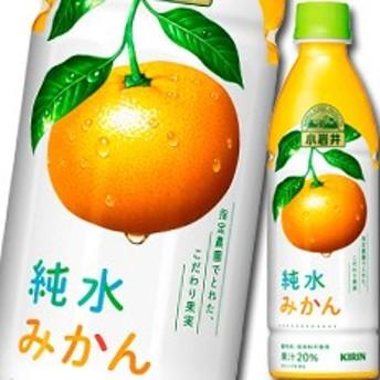 【送料無料】キリン 小岩井 純水みかん430ml×1ケース(全24本)