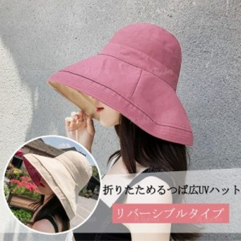 UVハット帽子 つば広 リバーシブルタイプ 綿麻 おしゃれ 折りたため 日焼け防止紫外線カット 小顔効果 レディース