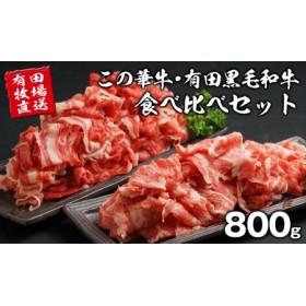 有田さんちの切落し食べ比べセット800g