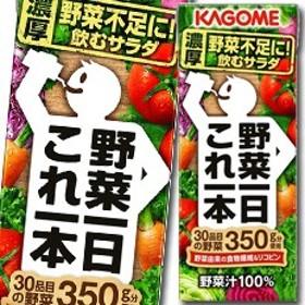 【送料無料】カゴメ 野菜一日これ一本200ml×1ケース(全24本)