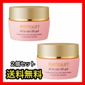 【送料無料】美容成分99.7% フィトリフト オールインワンジェル 50g×2個セット