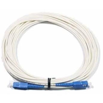10m(白白10m) ケーブル 宅内光配線コード 光ファイバー 両端SCコネクタ付 sc-sc