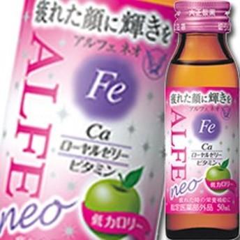 【送料無料】大正製薬 ALFE neo(アルフェネオ)【指定医薬部外品】50ml×1ケース(全60本)