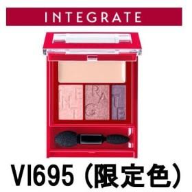 定形外は送料290円から 資生堂 インテグレート アクセントカラーアイズ CC VI695 限定色 3.3g