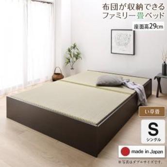 日本製・布団が収納できる大容量収納畳連結ベッド お客様組立 ベッドフレームのみ い草畳 シングル 29cm