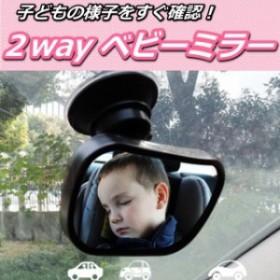 車用 ベビー ミラー 補助 カー用品 車載 車内 ルームミラー 赤ちゃん 子ども カーアクセサリー ベビーグッズ